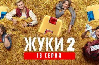 Жуки 2 сезон 13 серия