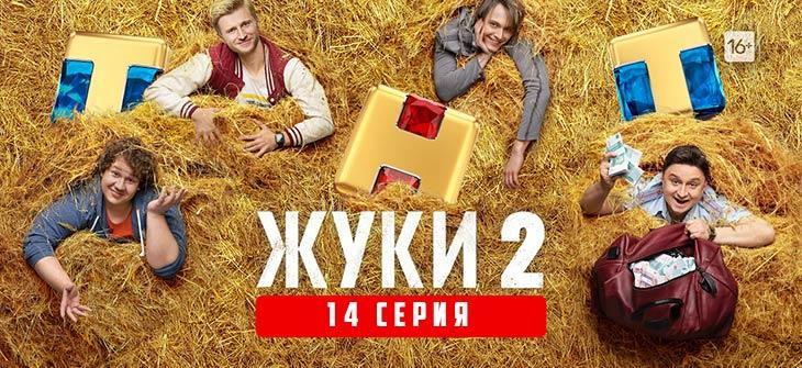 Жуки 2 сезон 14 серия
