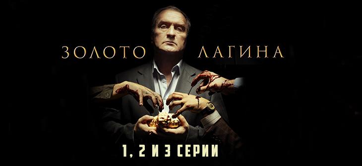 золото лагина 1 2 3 серии