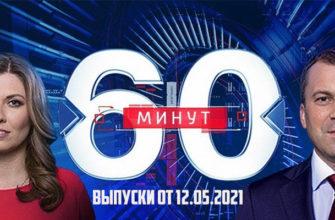 60 минут эфир от 12.05.2021