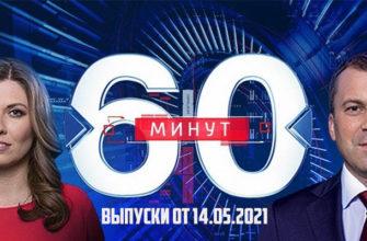 60 минут эфир от 14.05.2021