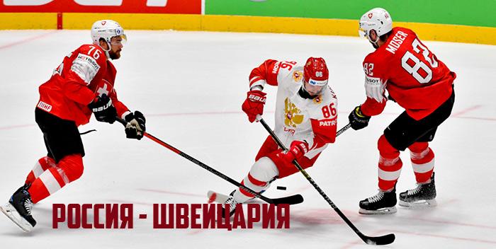 Хоккей Россия-Швейцария