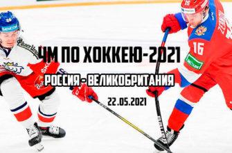 ЧМ по хоккею 2021 Россия - Великобритания