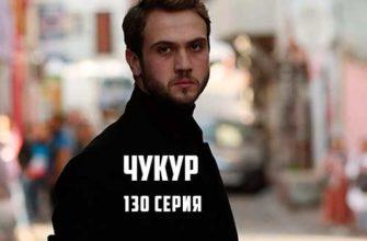 чукур 130 серия