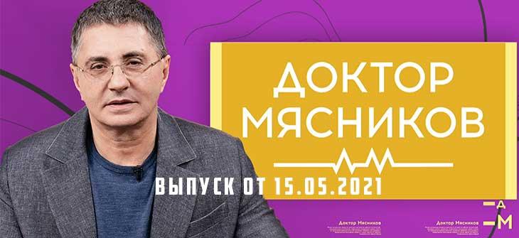 Доктор Мясников 15.05.2021