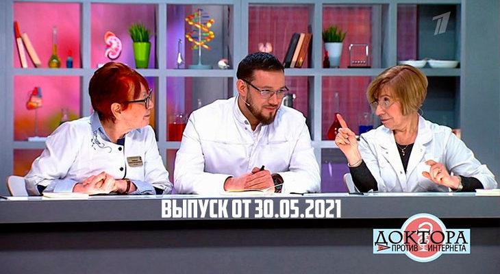 Доктора против интернета 30.05.2021
