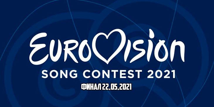 Евровидение 2021 Финал
