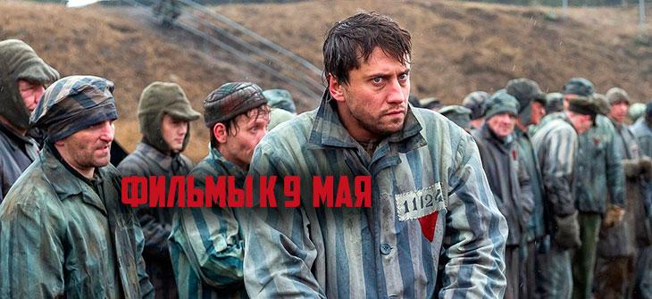 фильмы ко Дню Победы