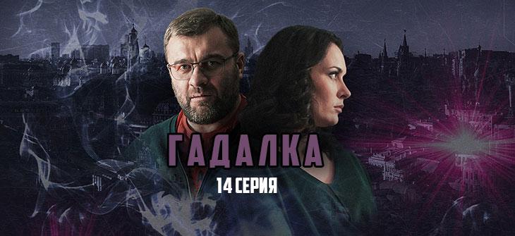 Гадалка с Пореченковым 14 серия