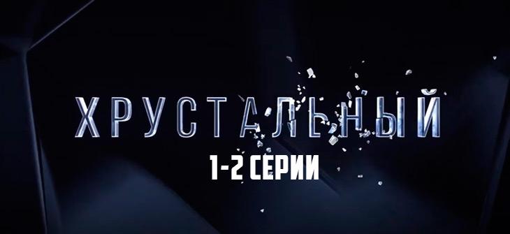 Хрустальный 1 и 2 серии