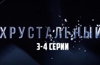 Хрустальный 3 и 4 серии