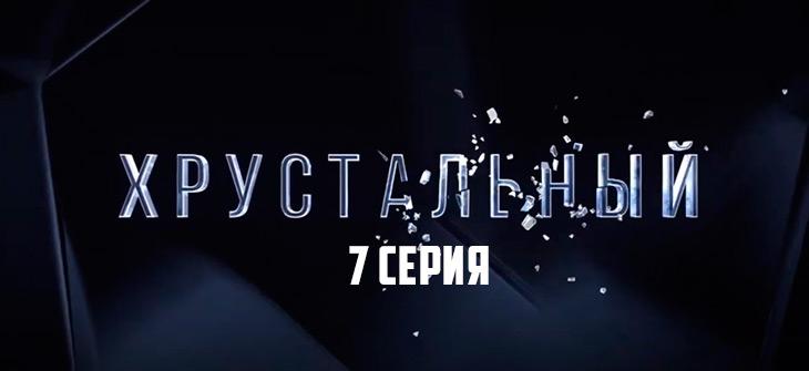 Хрустальный 7 серия