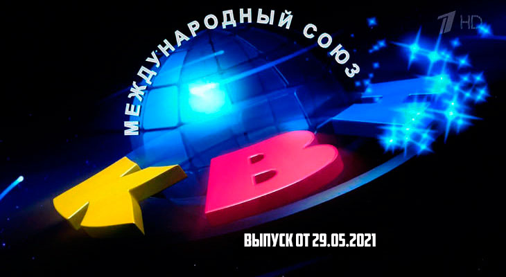 КВН 29.05.2021