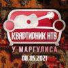 Квартирник у Маргулиса в День Победы 08.05.2021