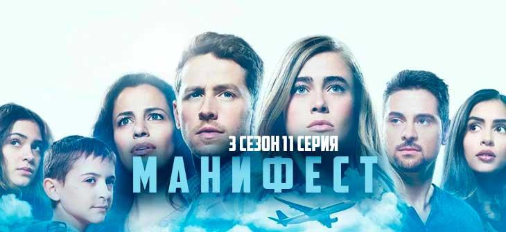 Манифест 3 сезон 11 серия