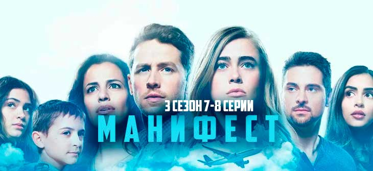 Манифест 3 сезон 7 и 8 серии