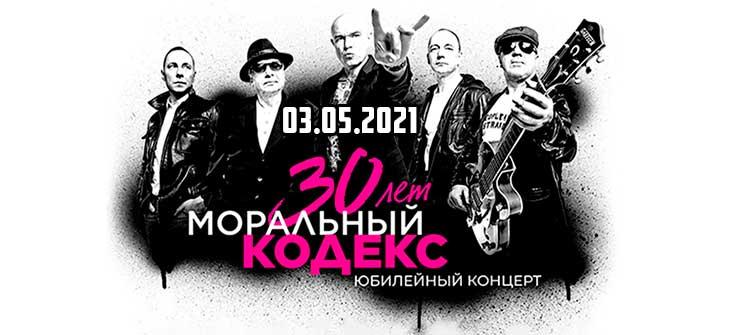 Моральный кодекс концерт 03.05.2021