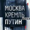 Москва Кремль Путин выпуск 16.05.2021