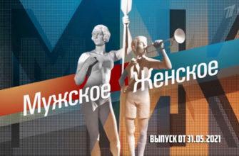 Мужское / Женское сегодняшний выпуск 31.05.2021
