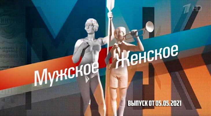 Мужское Женское сегодняшний выпуск 05.05.2021
