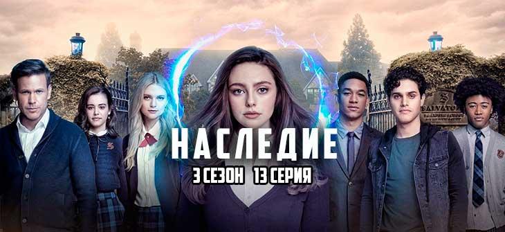 Наследие 3 сезон 13 серия
