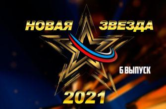 Новая звезда 2021 6 выпуск