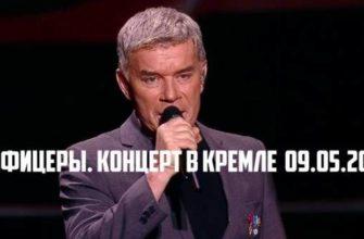 Офицеры концерт 2021