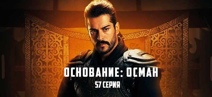 Основание Осман 57 серия