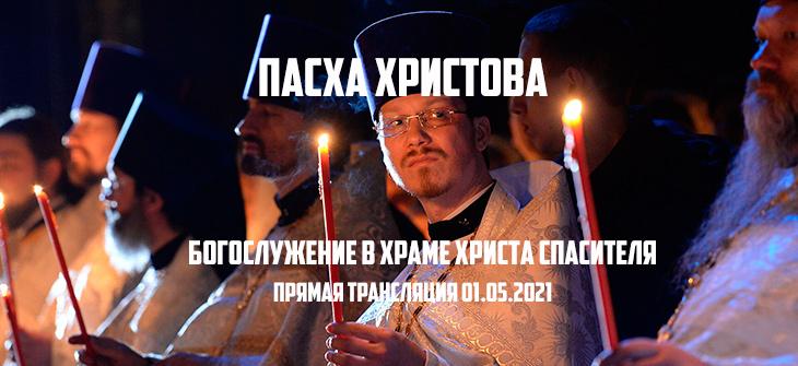Пасха Христова богослужение 01.05.2021