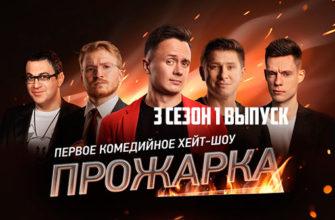 Прожарка 3 сезон 1 выпуск