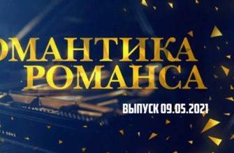 Романтика романса Песни Победы 09.05.2021