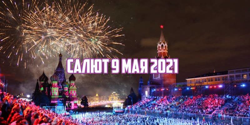 Салют 9 мая 2021