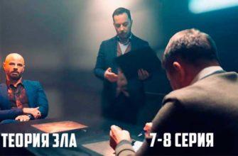 Теория зла 7 и 8 серии