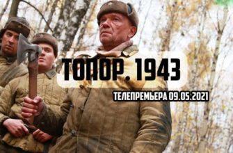 Топор 1943