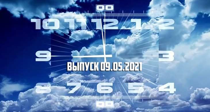 Время выпуск 09.05.2021