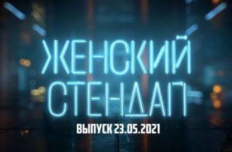 Женский стендап выпуск 23.05.2021