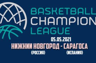 Баскетбол 05.05.2021 Нижний Новгород - Сарагоса