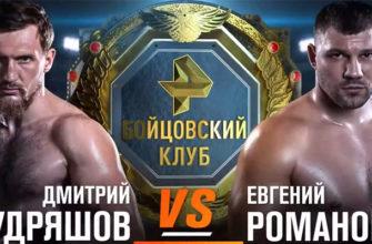 Бокс 21.05.21 Романов - Кудряшов