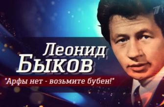 Леонид Быков документальный фильм