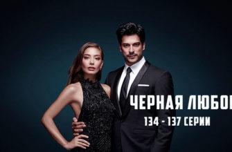 черная любовь 134-137 серии