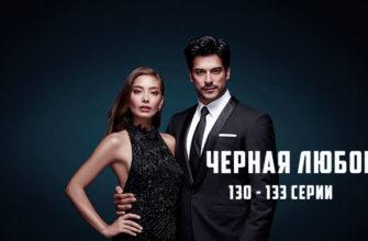 черная любовь 130-133 серии