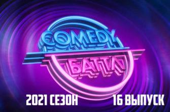Камеди баттл сезон 2021 выпуск 16 от 07.05.2021
