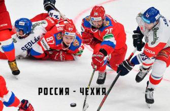 хоккей Чехия-Россия