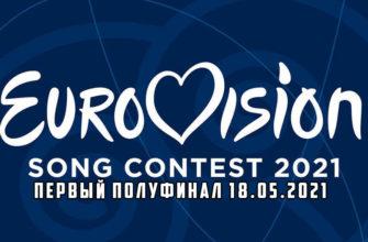 Евровидение 18.05.2021 первый полуфинал