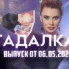 Гадалка на ТВ3 06.05.2021