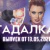 Гадалка на ТВ3 13.05.2021 царевич-лягушка