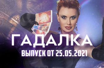 Гадалка на ТВ3 25.05.2021 танцульки