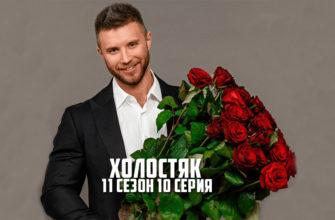 холостяк Украина 10 серия 11 сезон