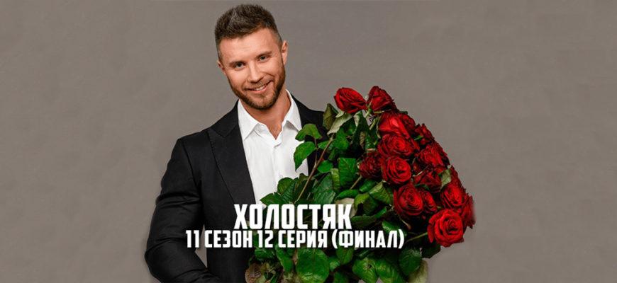холостяк Украина 12 серия 11 сезон