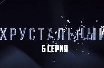 Хрустальный 6 серия
